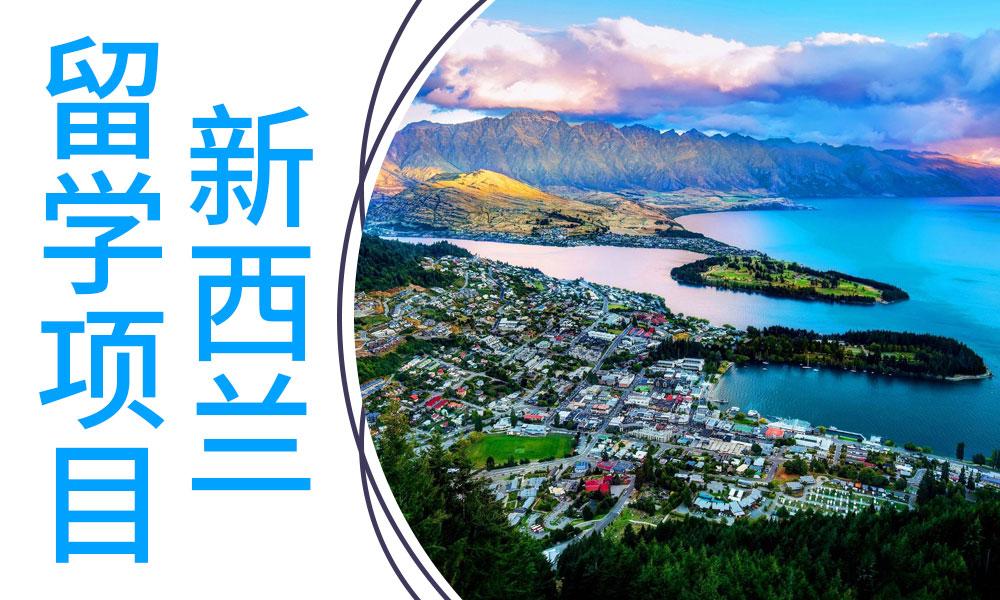 长沙澳际新西兰留学项目