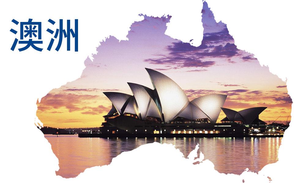 济南澳际澳洲留学项目