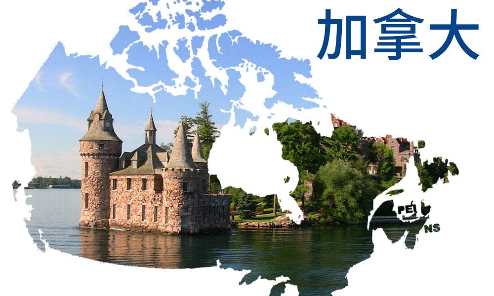 济南澳际加拿大留学项目