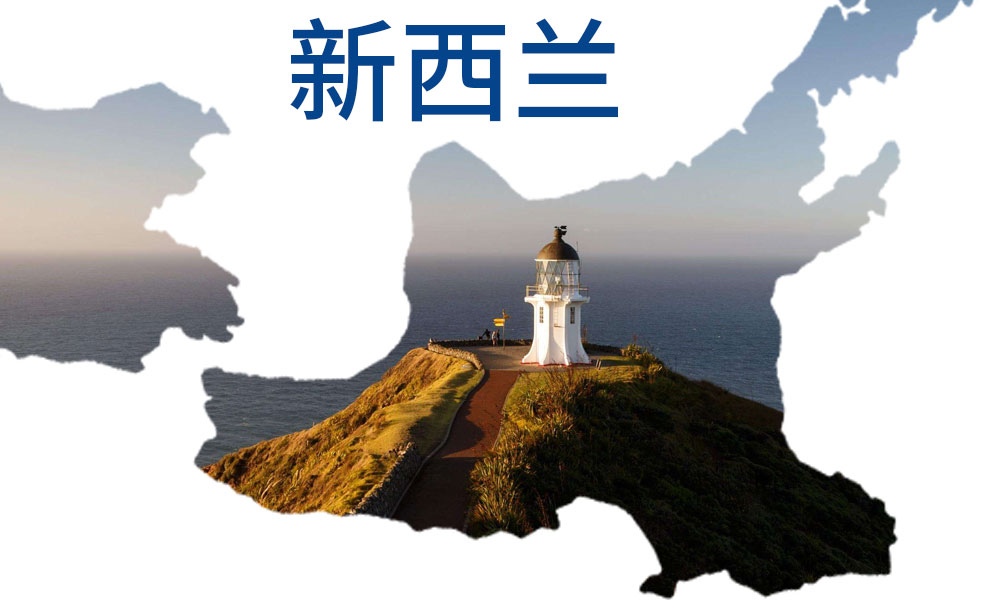 济南澳际新西兰留学项目