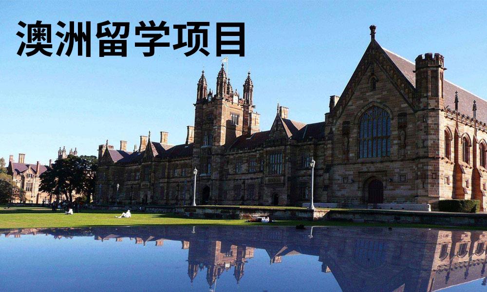 青岛澳际澳洲留学项目