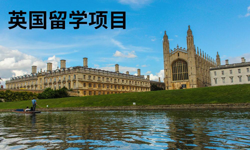 青岛澳际英国留学项目