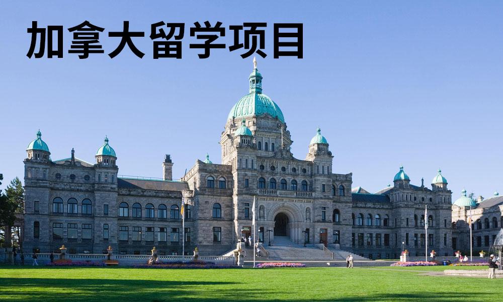 青岛澳际加拿大留学项目