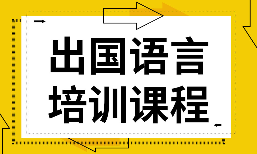 青岛澳际出国语言培训课程