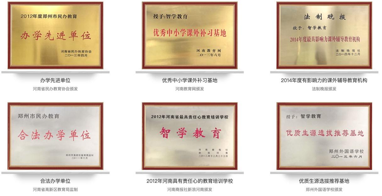 郑州智学教育