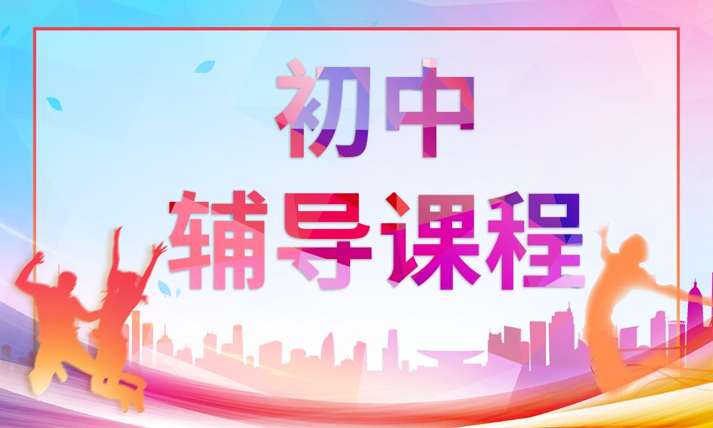 郑州星火初中辅导课程