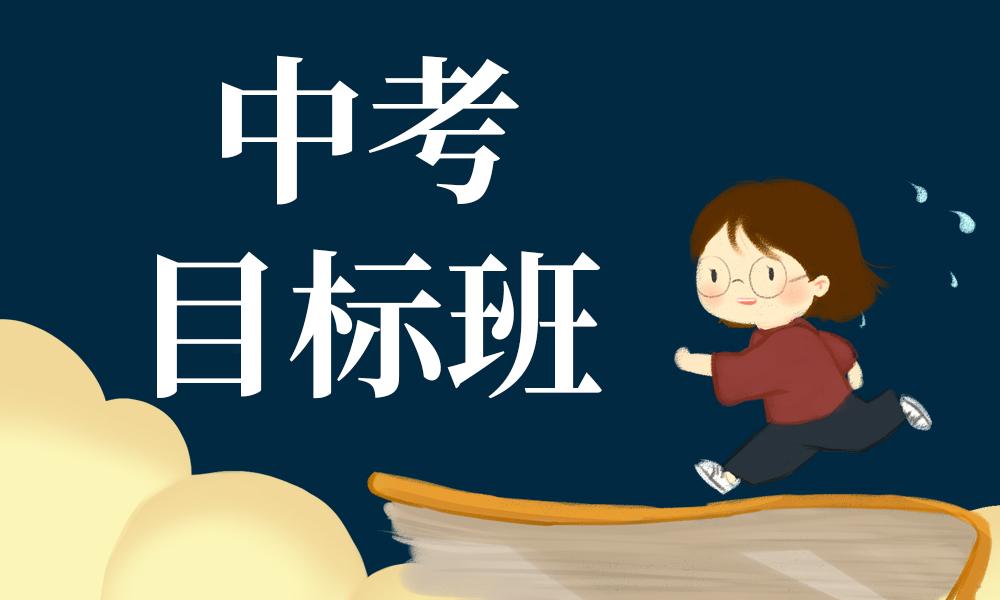 郑州星火中考目标班