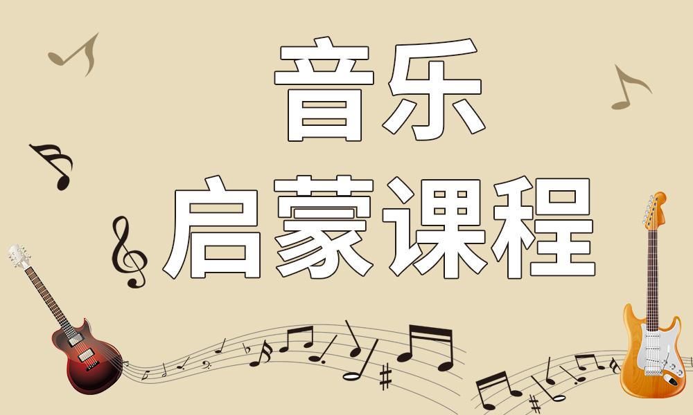 郑州瀚朴音乐启蒙课程