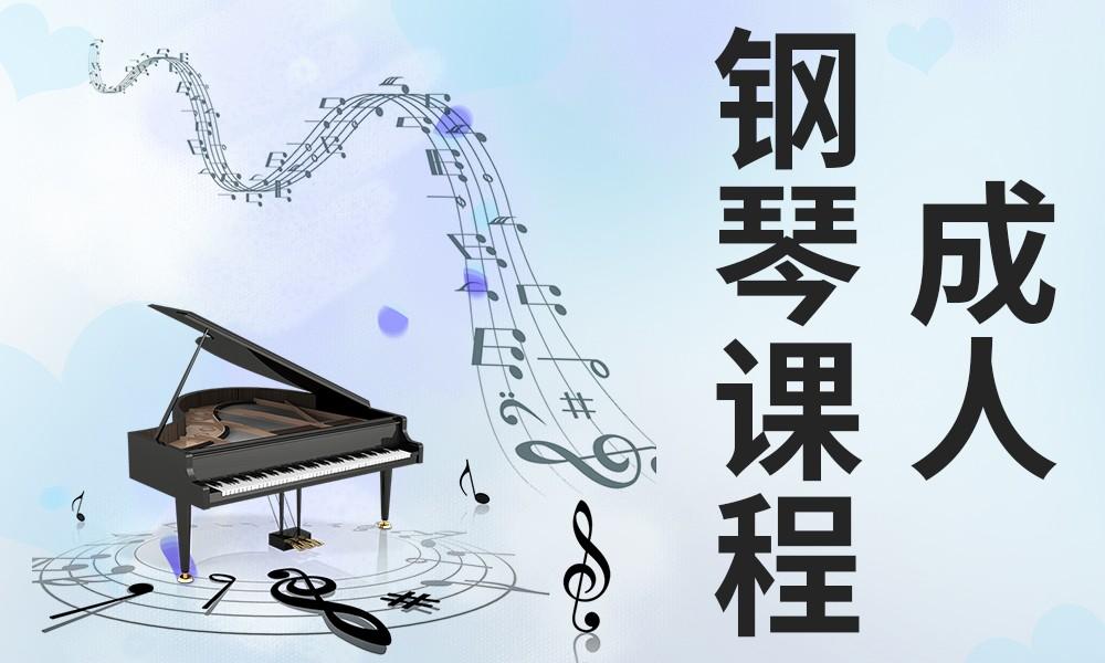 郑州瀚朴成人钢琴课程