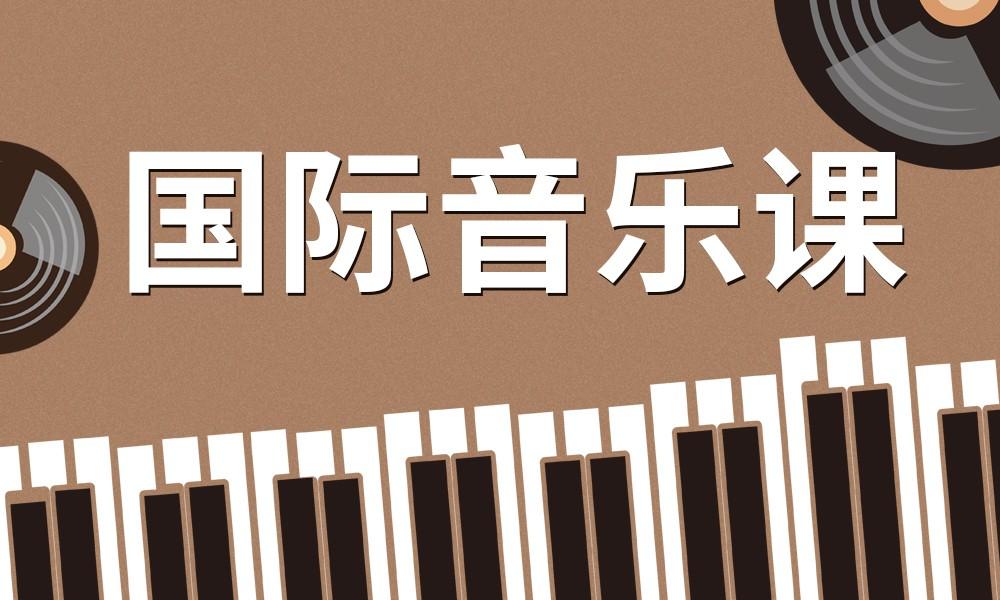 郑州纽约国际音乐课