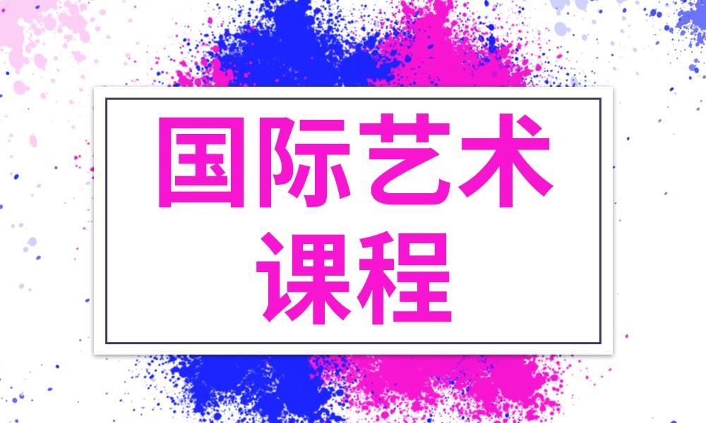 郑州纽约国际艺术课