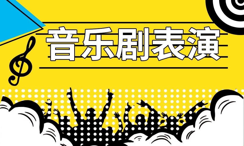郑州纽约国际音乐剧表演课