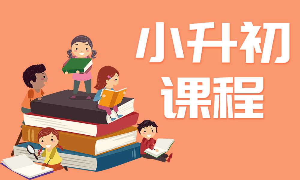 郑州智学小升初课程