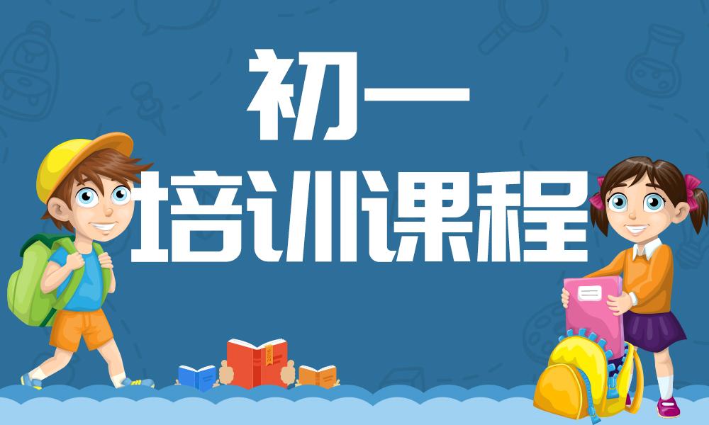 郑州智学初一培训课程