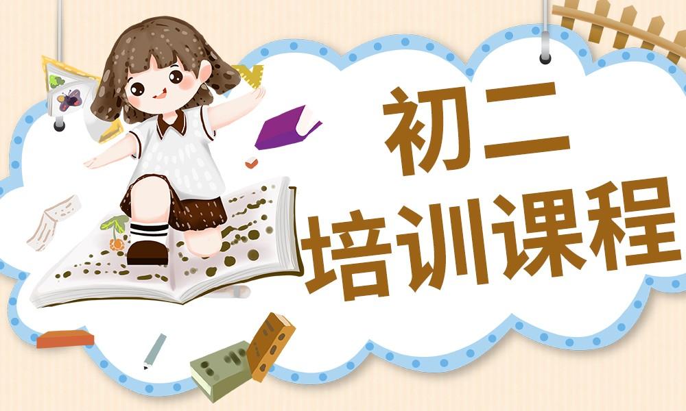 郑州智学初二培训课程
