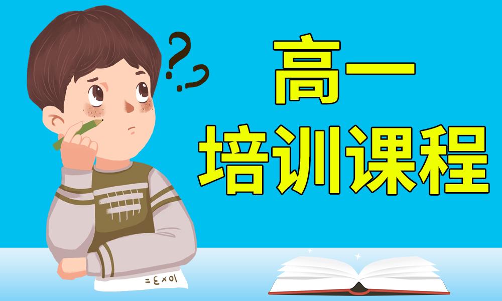 郑州智学高一培训课程