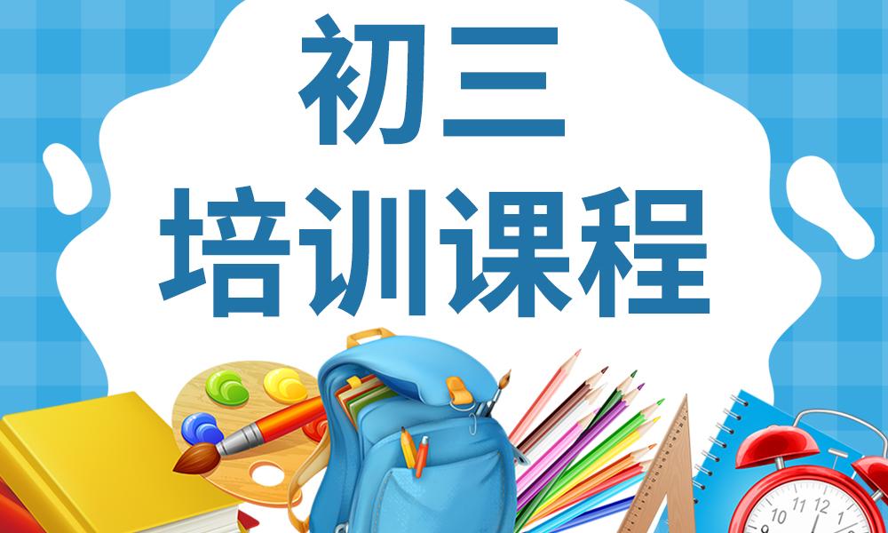 郑州智学初三培训课程