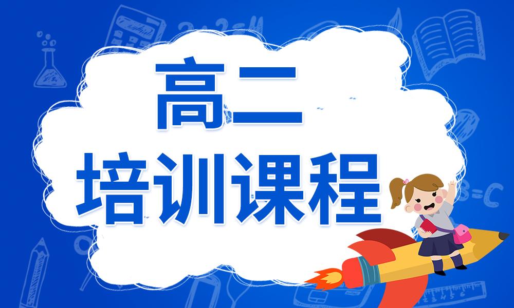 郑州智学高二培训课程