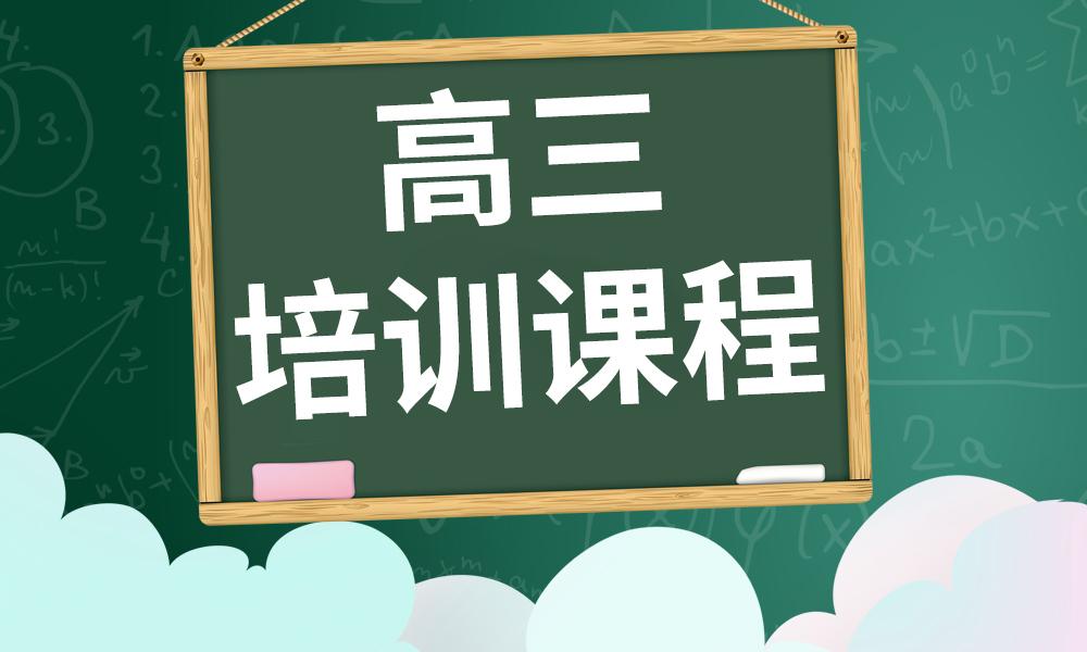 郑州智学高三培训课程