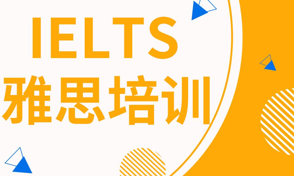 郑州新航道雅思精品课程