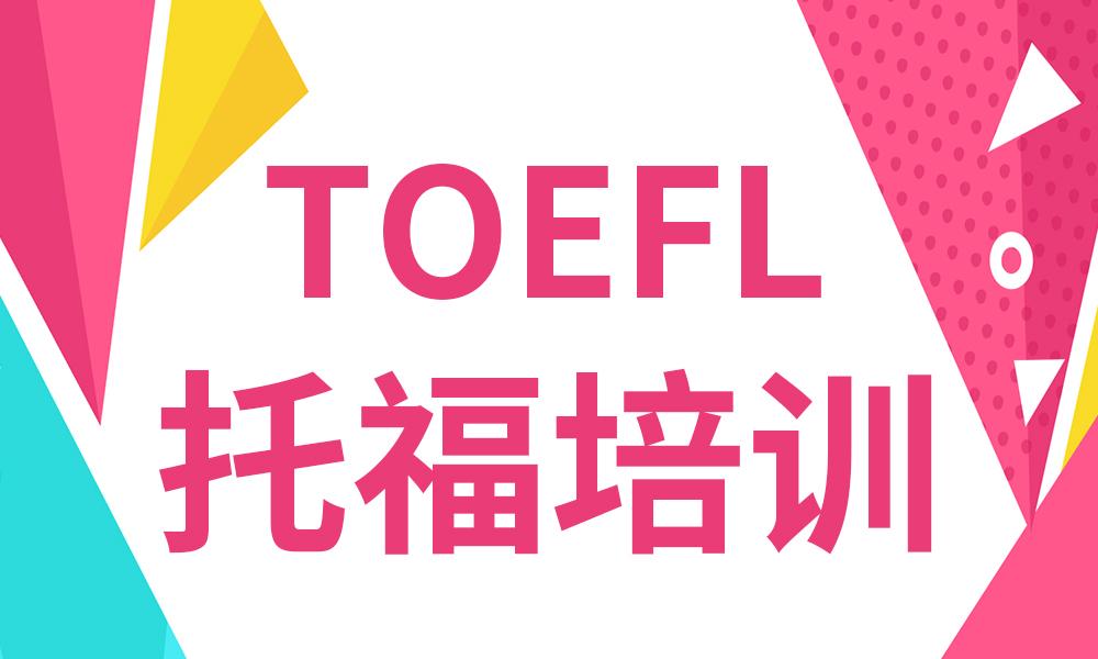郑州新航道托福精品课程