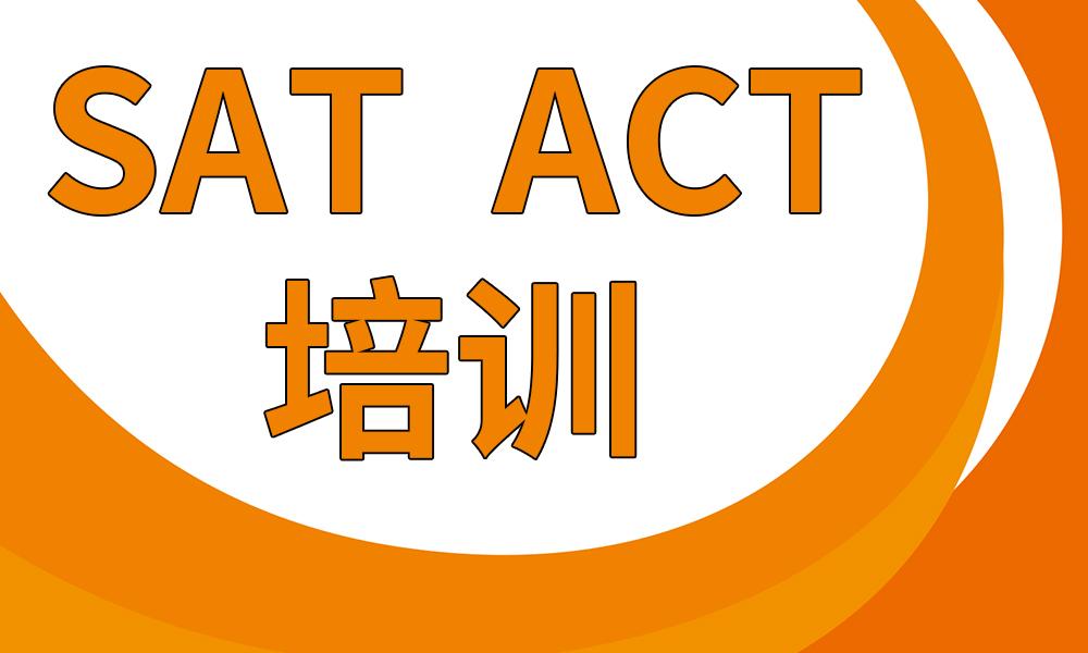 郑州新航道SAT|ACT精品课程