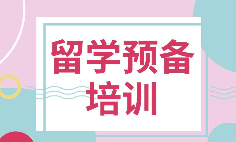郑州新航道留学预备课程