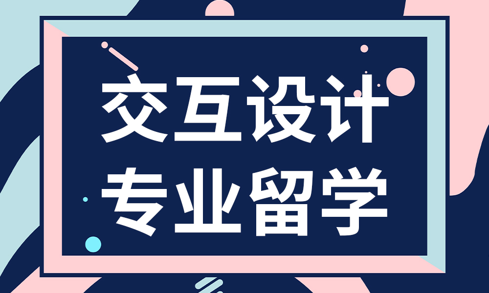 郑州ACG交互设计专业留学