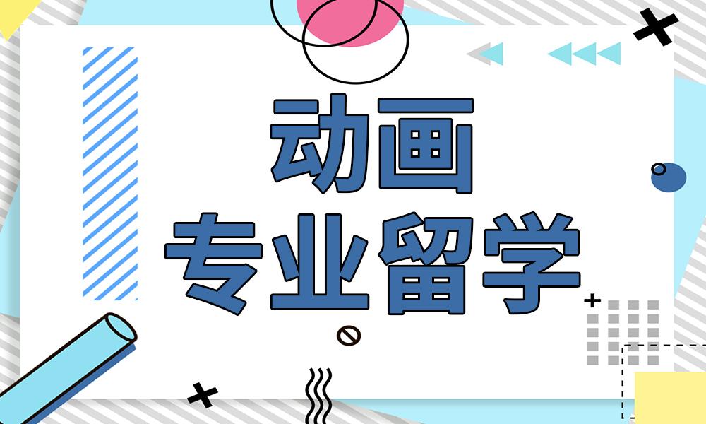 郑州ACG动画专业留学