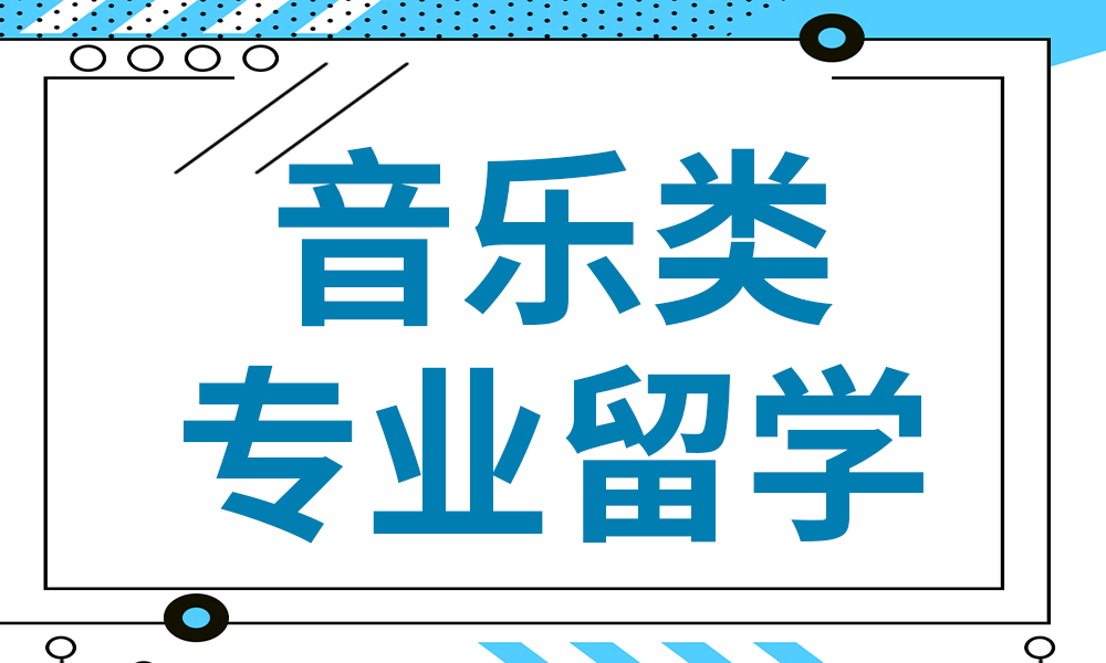 郑州ACG音乐类专业留学