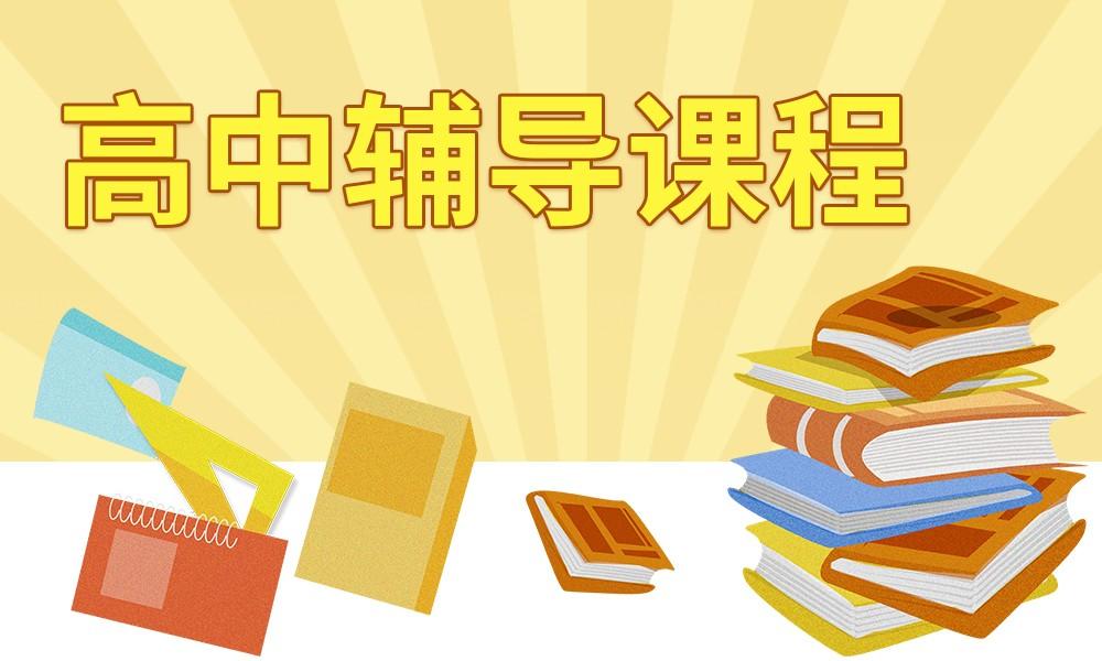 郑州秦学高中辅导课程