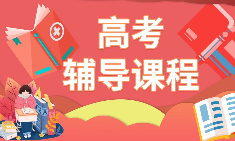郑州秦学高考辅导课程
