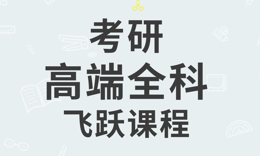 郑州海天全科飞跃计划