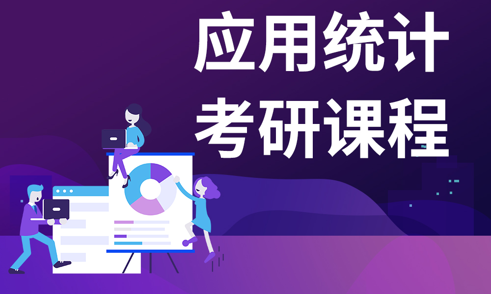 重庆启航应用统计考研课程