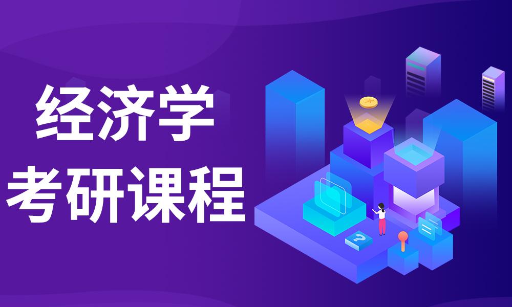 重庆启航经济学考研课程