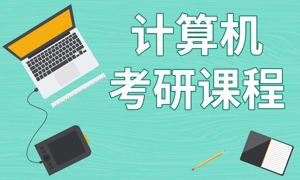 重庆启航计算机考研班