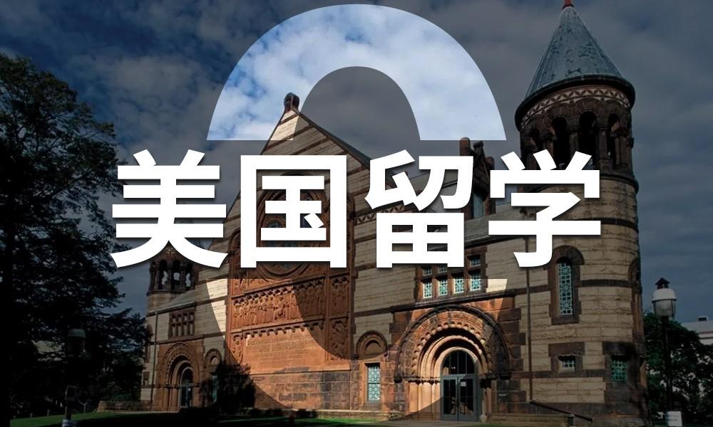 重庆启德美国留学项目