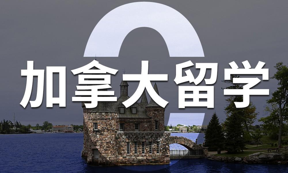 重庆启德加拿大留学项目