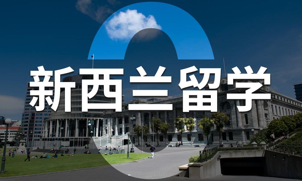 重庆启德新西兰留学项目