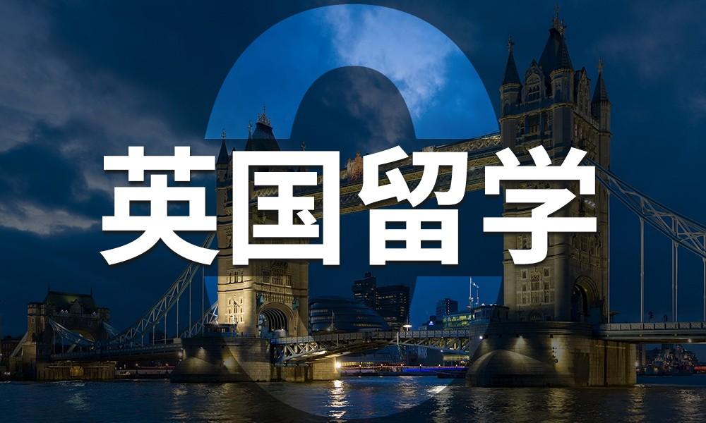 重庆启德英国留学项目