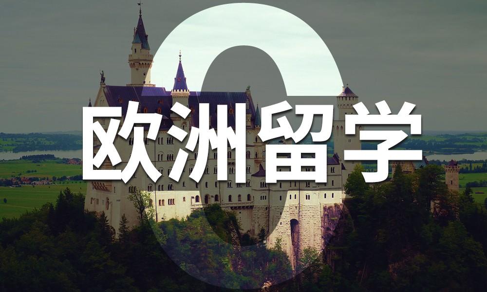 重庆启德欧洲留学项目