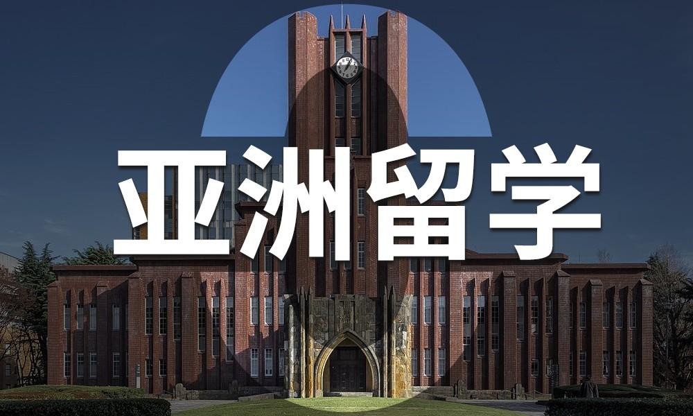 重庆启德亚洲留学项目