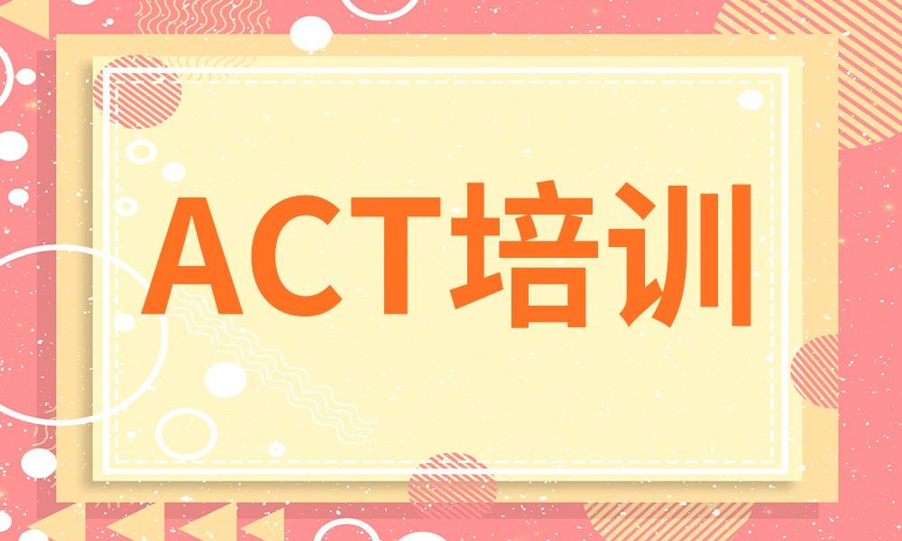 重庆启德ACT辅导班