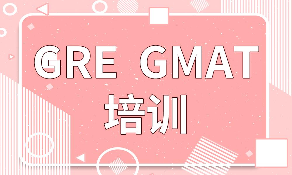 重庆启德GRE|GMAT辅导班