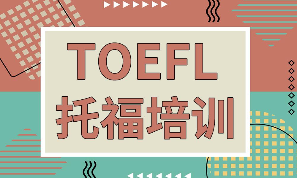 重庆环球托福培训课程