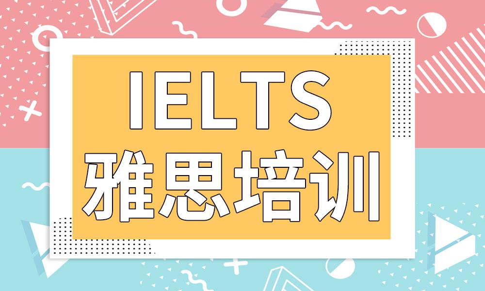 重庆环球雅思培训课程