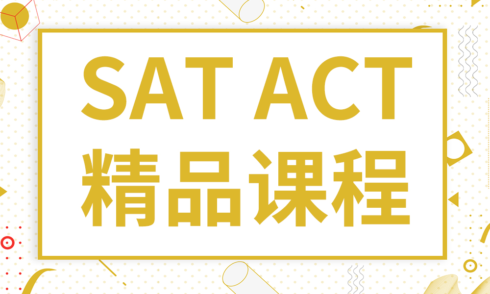 重庆环球SAT/ACT 精品课程