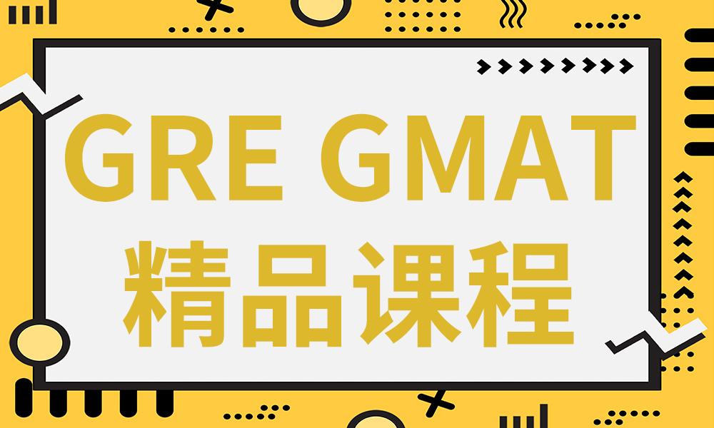 重庆环球GRE/GMAT精品课程
