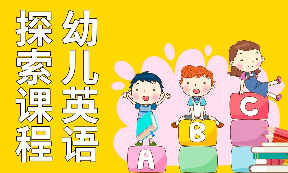 重庆英孚幼儿英语探索课程