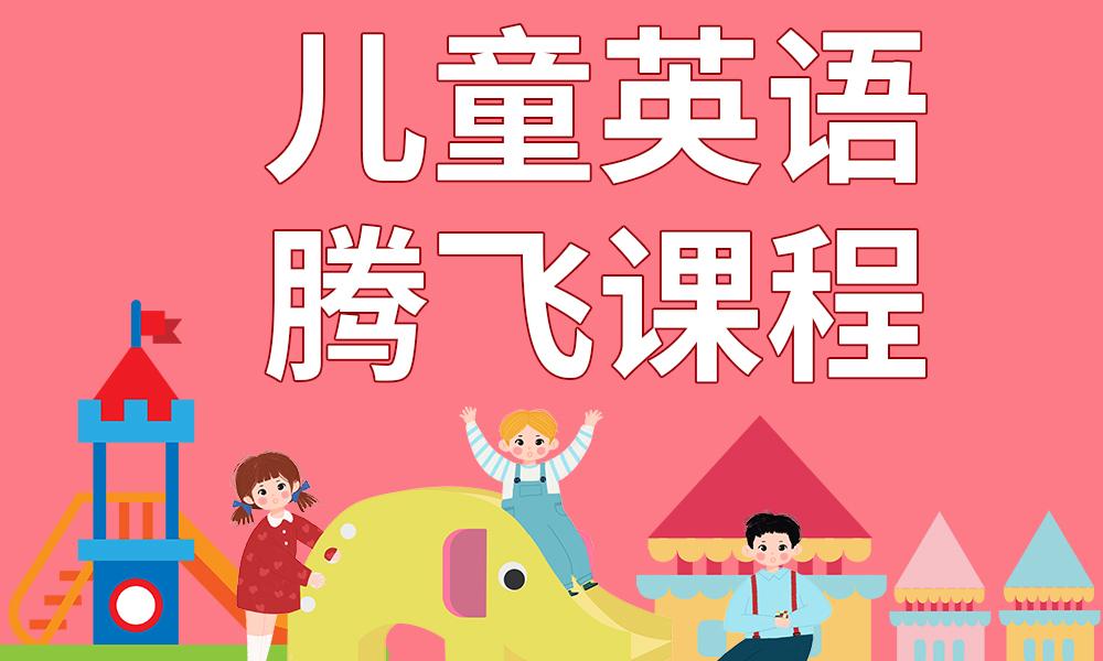 重庆英孚儿童英语腾飞课程